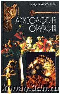 Археология оружия. От бронзового века до эпохи Ренессанса Эварт Окшотт