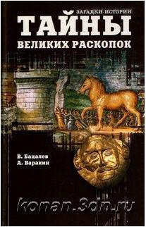 Бацалев В., Варакин А. Тайны великих раскопок скачать