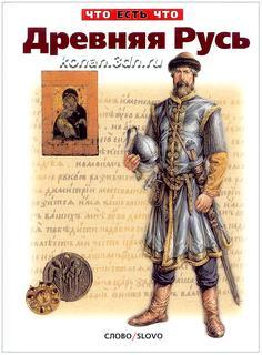 Каталог христианских нагрудных изделий искусства периода Киевской Руси