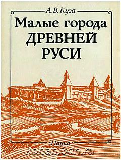 Куза А. В. Малые города Древней Руси.