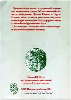 Культ Перуна у южных славян Йордан Иванов обложка 2