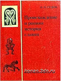 Происхождение и ранняя история славян Седов В.В. Скачать