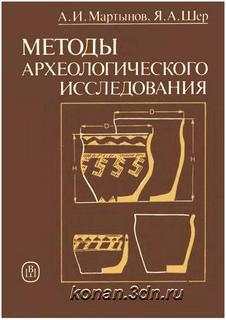Методы археологического исследования Мартынов А. И., Шер Я. А.