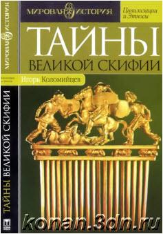 Тайны великой Скифии Коломийцев И.П.
