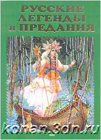 Русские легенды и предания. Грушко Е.