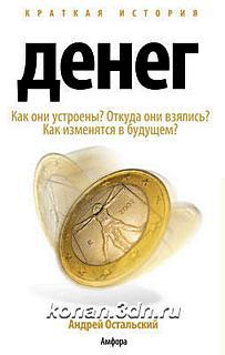 Краткая история денег. А.Остальский