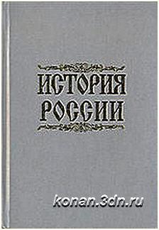 История России с древнейших времен до начала XX века.