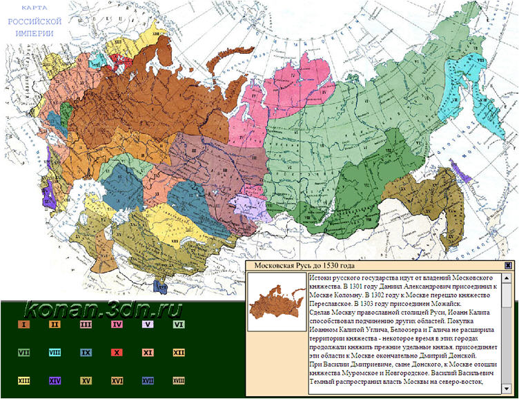 Интерактивная карта формирования Российской империи.