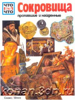 Сокровища пропавшие и найденные Норберт фон Франкенштейн