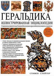 Геральдика. Иллюстрированная энциклопедия. Стивен Слейтер