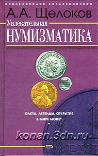 Увлекательная нумизматика. Факты, Легенды, открытия в мире монет.