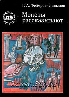 Монеты рассказывают. Г. А. Федоров-Давыдов