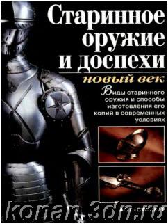 Старинное оружие и доспехи: новый век Ткачук Т.М. Скачать