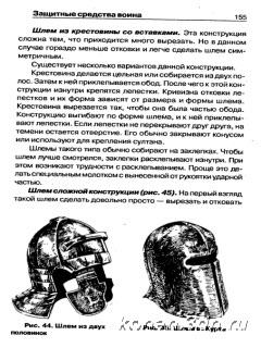 Старинное оружие и доспехи: новый век. Ткачук Т.М.