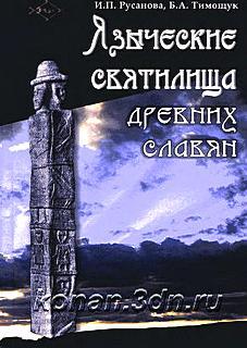 Языческие святилища древних славян. И.П.Русанова, Б.А.Тимощук