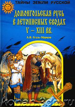 Домонгольская Русь в летописных сводах V - ХIII вв. А.В. Гудзь-Марков
