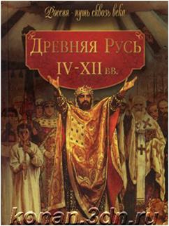 Древняя Русь. IV-XII вв. Колыванова М. А. Скачать