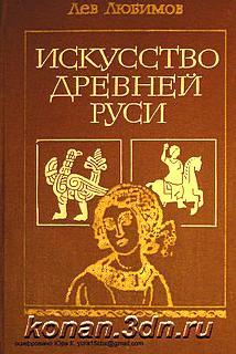 Искусство Древней Руси. Л.Любимов