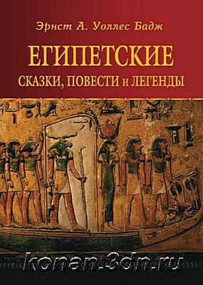Египетские сказки, повест...